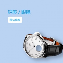 钟表、眼镜网站模板