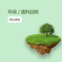 环保、废料回收网站模板