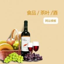 食品、茶叶、酒类网站模板