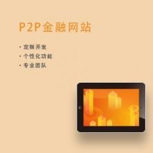 p2p系统开发
