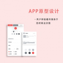 APP原型设计