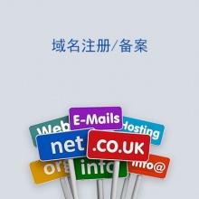 域名注册备案