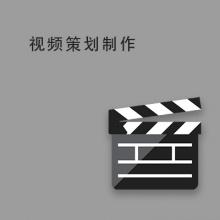 视频策划制作