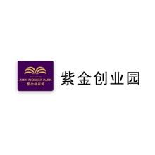 紫金创业园