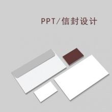 ppt信封设计