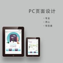 PC页面设计